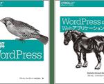 『詳解WordPress』(オライリー・ジャパン発行)