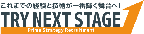 プライム・ストラテジー株式会社採用サイト